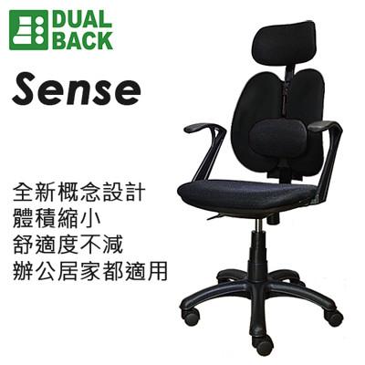 Dualback 雙背人體工學椅 Sense,功能椅的極限尺寸,小空間也能有享受人體工學的舒適感!! (7.1折)