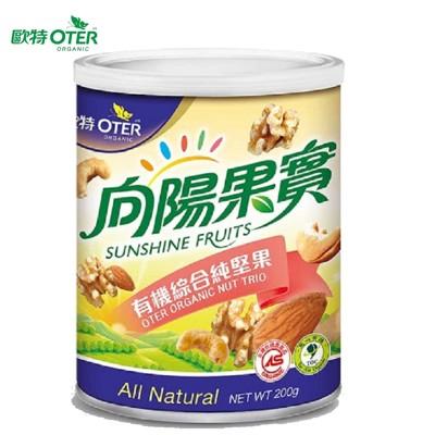 【歐特】有機綜合純堅果(200g/罐) (5.9折)