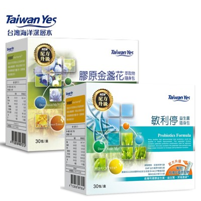 【Taiwan Yes】敏利停益生菌/膠原金盞花萃取物隨身包(30入/盒) (4.4折)