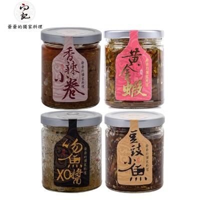 【向記】經典拌醬系列(吻魚XO醬/香辣小卷/豆豉小魚/黃金蝦) (7.3折)