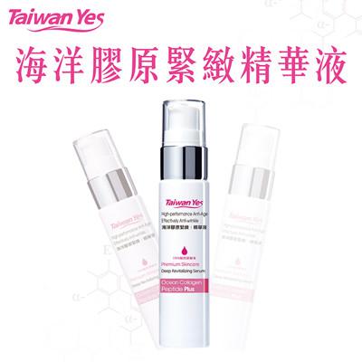【Taiwan Yes】海洋膠原緊緻精華液30ml (5折)