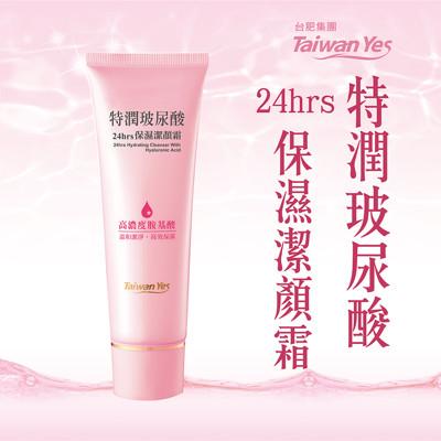 【Taiwan Yes】特潤玻尿酸24hr保濕潔顏霜120ml (5.5折)