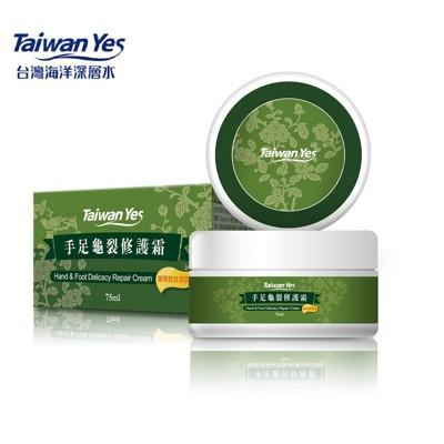 【Taiwan Yes】手足龜裂修護霜 75ml (5折)
