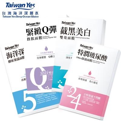 【Taiwan Yes】海洋深層水精選面膜 6片/盒 (7折)