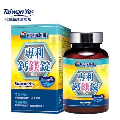 【Taiwan Yes】專利鈣鎂錠(90錠/瓶) (4.4折)
