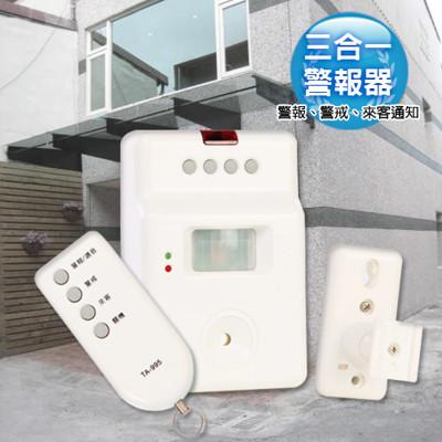 【毛毛家用】- (福利品)小太陽 紅外線遙控警報器TA-995(需自行購買6-9V變壓器) (5折)
