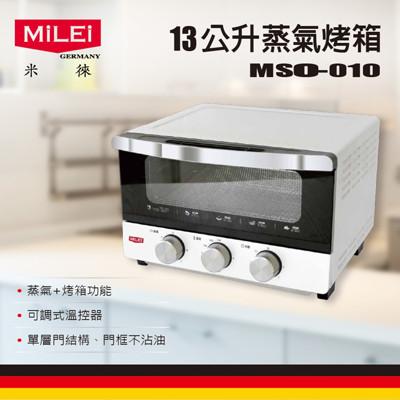 【毛毛家用】- 德國 米徠MiLEi  13公升蒸氣烤箱MSO-010~加贈日製陶瓷烤盤 (7折)