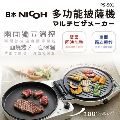 【毛毛家用】- 日本NICOH 多功能披薩機PS-501上下皆可控溫/電磁爐+平底鍋2合1 (7折)