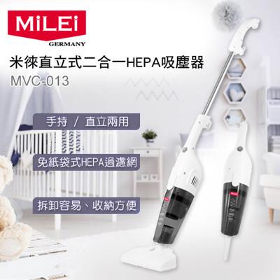 【毛毛家用】- 德國 米徠MiLEi 直立式二合一HEPA吸塵器MVC-013 (5折)