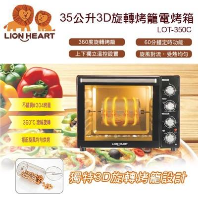 【毛毛家用】-獅子心 35L3D旋轉烤籠電烤箱LOT-350C (7.2折)