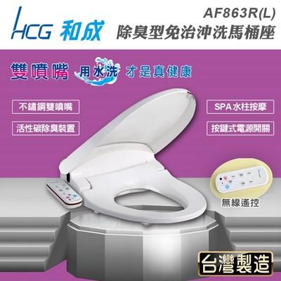 【毛毛家用】- HCG和成 除臭型不鏽鋼噴嘴免治沖洗馬桶座AF863R(含安裝) (6.6折)