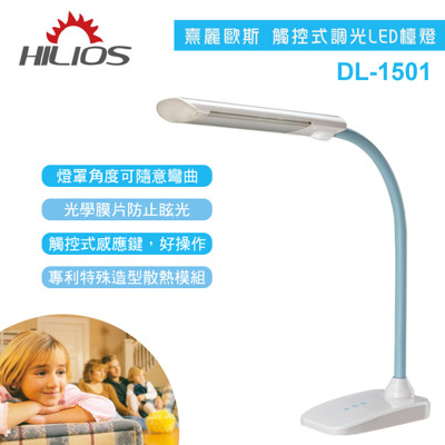 【毛毛家用】-熹麗歐斯 觸控式調光LED檯燈DL-1501 (4.9折)