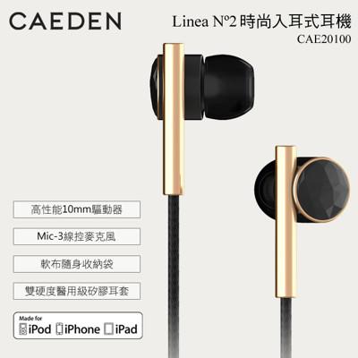 【毛毛家用】-美國CAEDEN Linea Nº2時尚入耳式耳機(CAE20100)/黑 (6.5折)