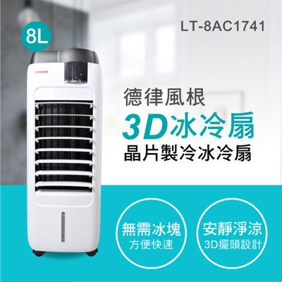 【毛毛家用】- 德國 TELEFUNKEN德律風根 8L晶片製冷冰冷扇 LT-8AC1741 (7.9折)