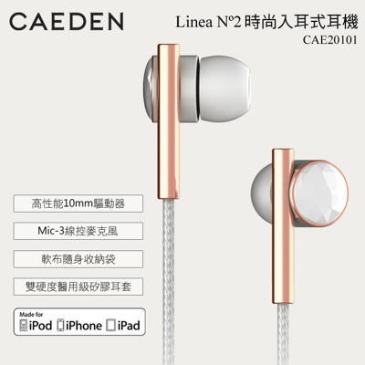 【毛毛家用】-美國CAEDEN Linea Nº2時尚入耳式耳機(CAE20101)/白 (6.5折)