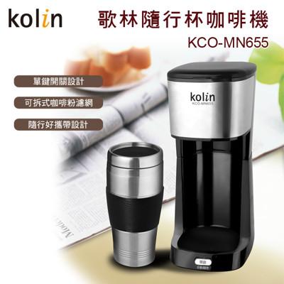 【毛毛家用】-歌林 隨行杯咖啡機KCO-MN655 (5.1折)
