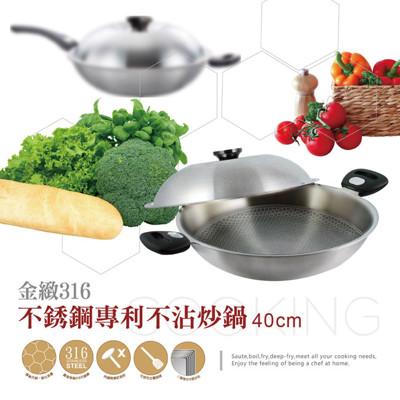 【毛毛家用】- PERFECT金緻316不鏽鋼專利不沾炒鍋 40cm雙耳~加贈304雪平鍋 (7.4折)