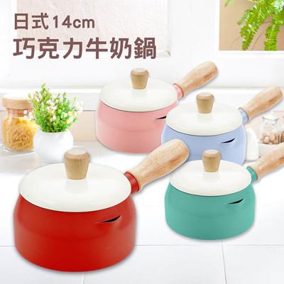 【毛毛家用】- 小太陽 14cm多用途巧克力牛奶鍋FP-394D (3.5折)