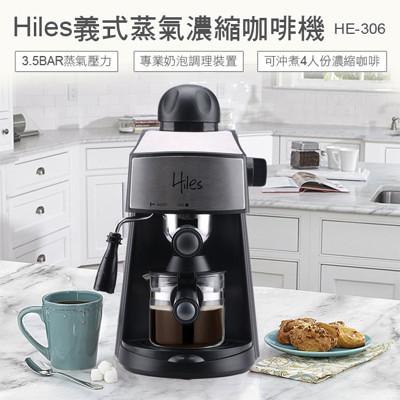 【毛毛家用】-Hiles 義式蒸氣濃縮咖啡機HE-306 (5折)