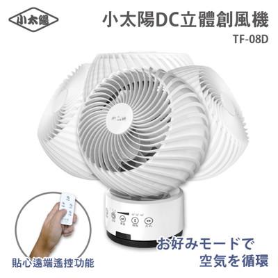 【毛毛家用】-小太陽 3D立體擺頭桌上型創風機TF-08D (6.6折)
