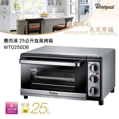 【毛毛家用】- Whirlpool惠而浦 25公升旋風烤箱 WTO250DB(福利品) (7.3折)