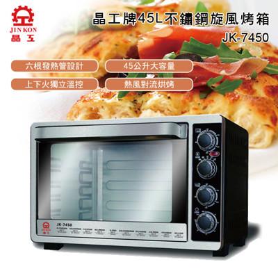 【毛毛家用】-晶工牌 45L雙溫控旋風烤箱JK-7450(超值加贈隔熱手套) (8.7折)