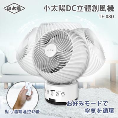 【毛毛家用】-小太陽 日本原創設計3D立體桌上型DC創風機TF-08D (6.3折)