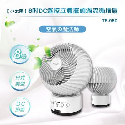 【毛毛家用】-小太陽 日本原創設計3D立體桌上型DC創風機TF-08D (5.6折)