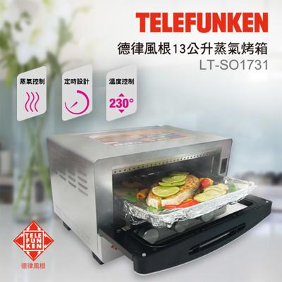 【毛毛家用】- 德國 TELEFUNKEN德律風根 13公升蒸氣烤箱(LT-SO1731) (5.6折)