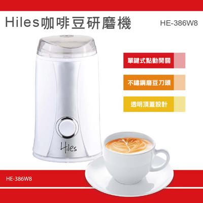 【毛毛家用】- Hiles 咖啡豆研磨機HE-386W8 (7.7折)