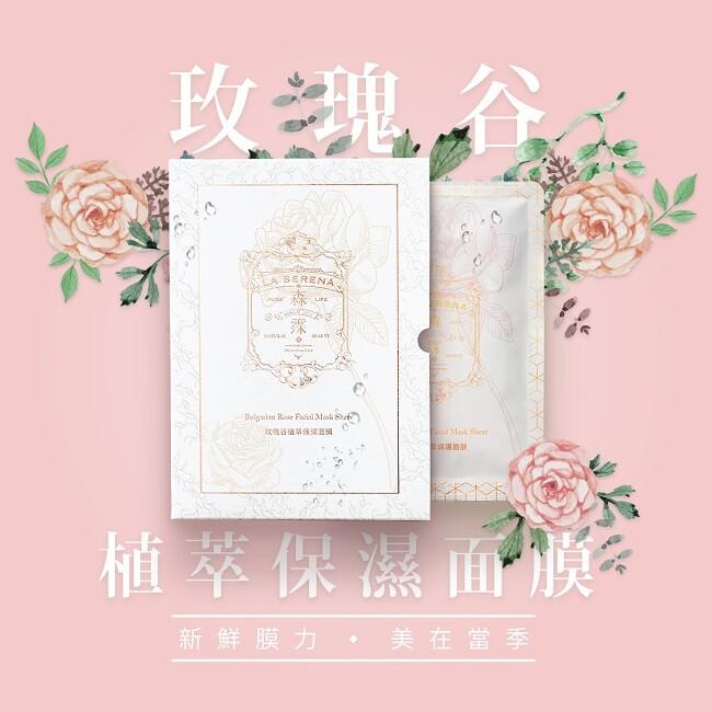 毛毛家用- 森霂la serena 玫瑰谷植萃保濕面膜 (6片/盒)  ls-4