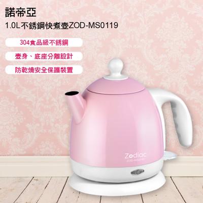 【毛毛家電】-諾帝亞 1.0L不銹鋼快煮壺ZOD-MS0119 (5折)