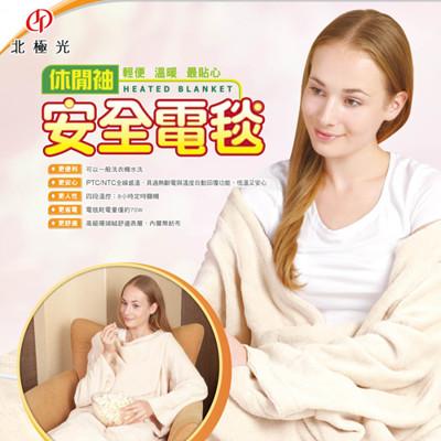 【毛毛家用】- (福利品)北極光 休閒袖珊瑚絨布安全電毯 HTM-12 (5.6折)
