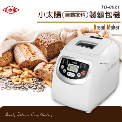 【毛毛家用】- 小太陽 全自動投料製麵包機TB-8021~加贈不鏽鋼麵包刀 (6.3折)