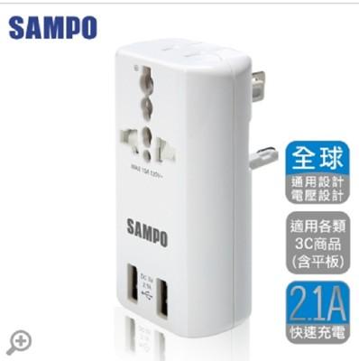 【毛毛家用】-SAMPO聲寶 雙USB萬國充電器轉接頭(白) EP-U141AU2 (6.1折)