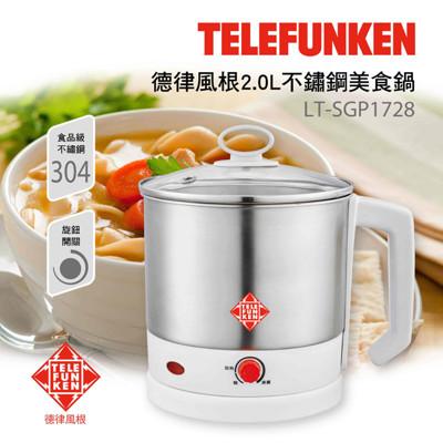 【毛毛家用】- 德國 TELEFUNKEN德律風根 2.0L不鏽鋼美食鍋 LT-SGP1728 (6.2折)