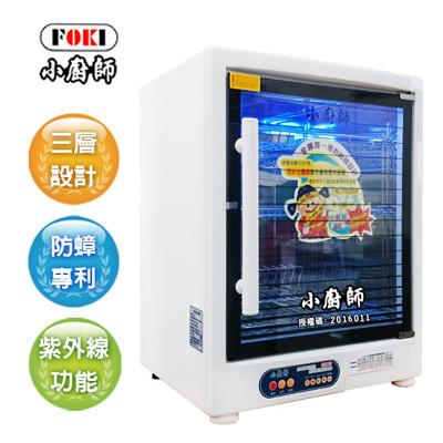 【毛毛家用】-小廚師 三層紫外線殺菌烘碗機TA-808 (7.8折)
