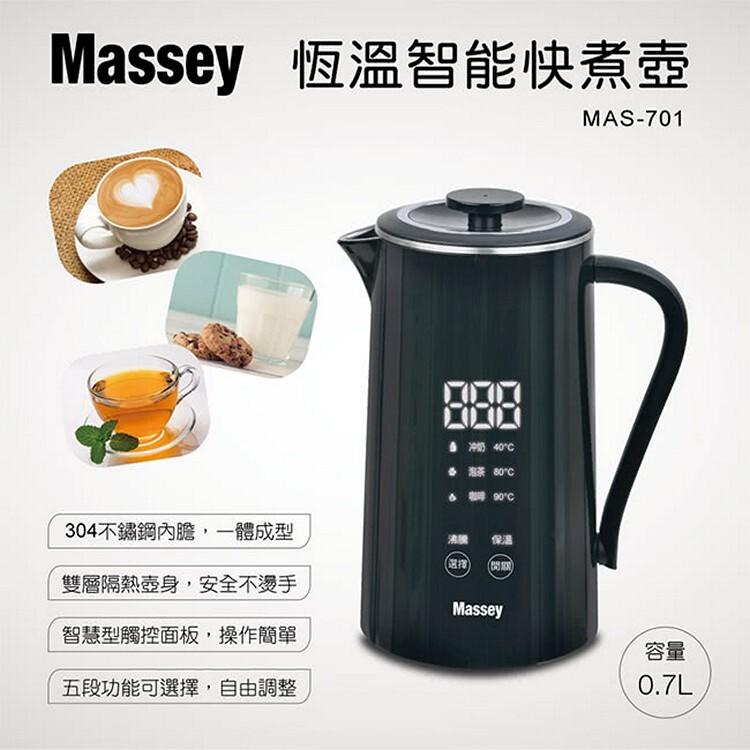 毛毛家用- massey 智慧溫控雙層隔熱防燙快煮壺 mas-701