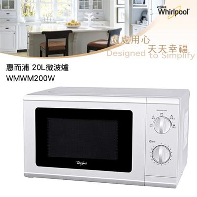 【毛毛家用】-【福利品】Whirlpool 惠而浦20L機械式微波爐 WMWM200W(一年保固) (7.2折)