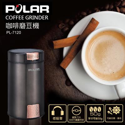 【毛毛家用】-POLAR 普樂 自動咖啡磨豆機 PL-7120 (7折)