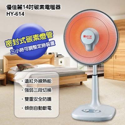 【毛毛家用】-優佳麗 14吋碳素電暖器(HY-614) (7.5折)