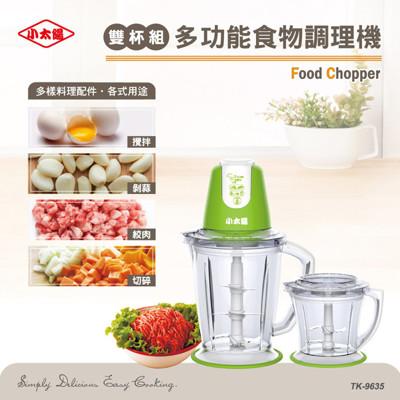 【毛毛家用】- 小太陽 多功能食物調理機(雙杯組)TK-9635 (4.2折)