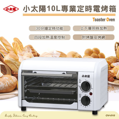 【毛毛家用】-小太陽 10L專業定時電烤箱OV-010 (6.2折)