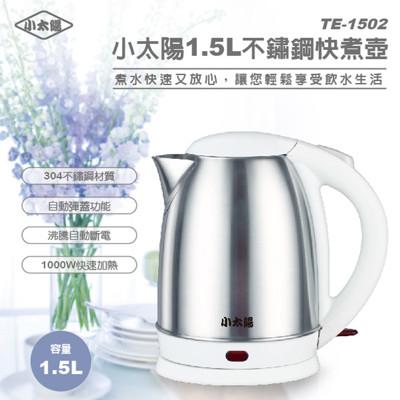 【毛毛家用】- 小太陽 1.5L不鏽鋼快煮壺(TE-1502 (6.2折)