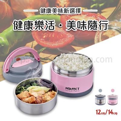 【毛毛家用】-PERFECT 極緻 316不銹鋼可提式保溫便當盒14cm (銀色、粉色) (5.4折)