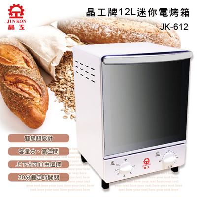 【毛毛家用】-晶工牌 12L迷你電烤箱JK-612加贈隔熱手套 (7.5折)