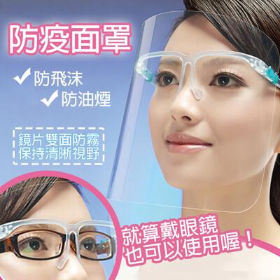 [現貨]  防疫面罩 防飛沫面罩·  安全護目鏡   (大人小孩均碼, 戴眼鏡也可使用) (3折)