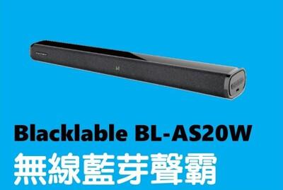 Blacklabel 無線藍芽聲霸 BL-AS20W (5.1折)