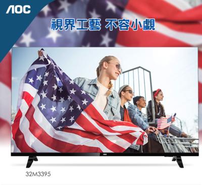 aoc艾德蒙 32型無邊框液晶顯示器 32m3395(送到府不含安裝) (9折)