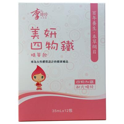 李時珍美妍四物鐵精華飲35mlx12包 (5.1折)